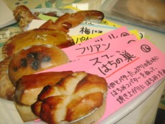 篠崎菜穂子 公式ブログ/にこにこパン 画像3