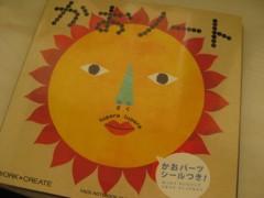 篠崎菜穂子 公式ブログ/かおノート 画像1