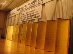 篠崎菜穂子 公式ブログ/明治記念館で 画像1