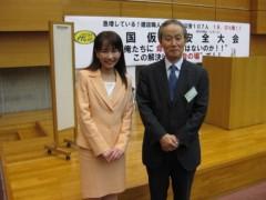 篠崎菜穂子 公式ブログ/全国仮設安全大会 画像3
