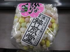 篠崎菜穂子 公式ブログ/お豆がいっぱい 画像1