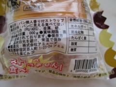 篠崎菜穂子 公式ブログ/食べたくなっちゃう 画像2
