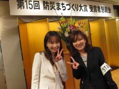 篠崎菜穂子 公式ブログ/防災まちづくり大賞 画像1