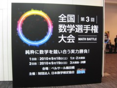 篠崎菜穂子 公式ブログ/全国数学選手権大会 画像1