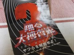 篠崎菜穂子 公式ブログ/踊る大捜査線 画像1