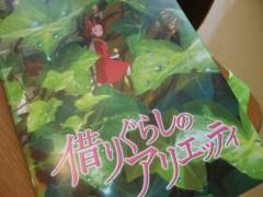 篠崎菜穂子 公式ブログ/借りぐらしのアリエッティ 画像1
