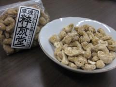 篠崎菜穂子 公式ブログ/お豆がいっぱい 画像3