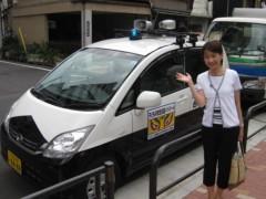 篠崎菜穂子 公式ブログ/子どもの安全巡回パトロール 画像1