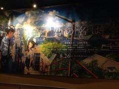 丸山歩夢 公式ブログ/君の名は。 画像1