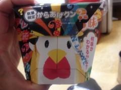 神崎翔 公式ブログ/新しく出た 画像1