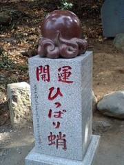 神崎翔 公式ブログ/今山登りなぅ 画像1