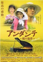 筧 利夫 公式ブログ/アンダンテ〜稲の旋律〜 画像1
