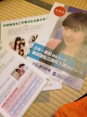 守永七彩 公式ブログ/みてみてみてみてーみてー 画像2
