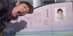 テツ(テツandトモ) 公式ブログ/釧路にて\(^o^)/ 画像2
