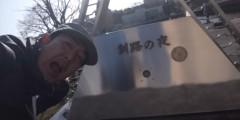 テツ(テツandトモ) 公式ブログ/釧路にて\(^o^)/ 画像3