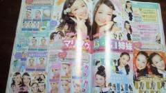 藤麻理亜 公式ブログ/マリフウおでこ姉妹 画像1