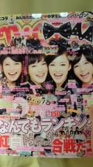藤麻理亜 公式ブログ/わーい!わーい! 画像2