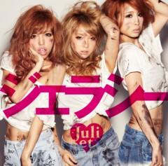 Juliet 公式ブログ/☆ジェラシー☆ 画像1