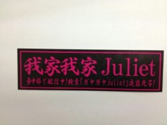 Juliet 公式ブログ/帰ってきましたよ〜。 画像3