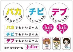 Juliet 公式ブログ/ツアーグッズ紹介♡〜写真付きver〜 画像3