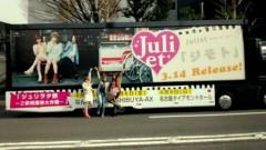 Juliet 公式ブログ/チビジュリを探せ!? 画像2