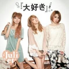 Juliet 公式ブログ/大好き、解禁♡ 画像1