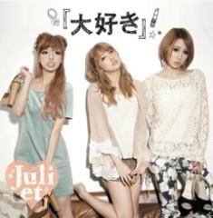 Juliet 公式ブログ/大報告〜☆☆ 画像1