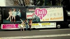 Juliet 公式ブログ/チビジュリを探せ!? 画像3