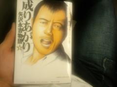 長島☆自演乙☆雄一郎 公式ブログ/やべぇ 画像1