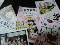 長島☆自演乙☆雄一郎 公式ブログ/年賀状 画像1