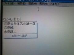 長島☆自演乙☆雄一郎 公式ブログ/祝 画像1