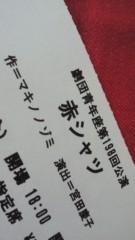 佐々木友里 公式ブログ/赤シャツ!!! 画像1
