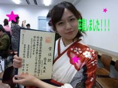佐々木友里 公式ブログ/卒業しました。 画像2