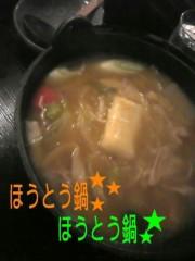 佐々木友里 公式ブログ/太いおうどん。 画像1