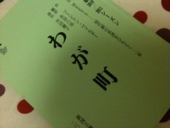 佐々木友里 公式ブログ/稽古前の…(*´∀`*) 画像3