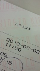 佐々木友里 公式ブログ/君と好きな人が…。 画像2