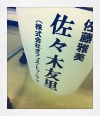 佐々木友里 公式ブログ/ほんきでね。 画像1