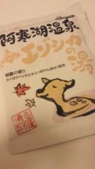 佐々木友里 公式ブログ/エゾシカの湯。 画像1