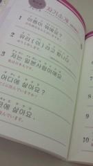 佐々木友里 公式ブログ/特技、韓国語。 画像2