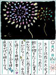 佐々木友里 公式ブログ/ペンタブLove。 画像1