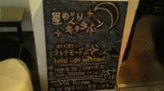 オトナモード 公式ブログ/大阪 cafe room 画像1