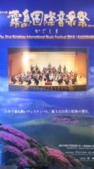 假屋崎省吾 公式ブログ/鹿児島 画像1
