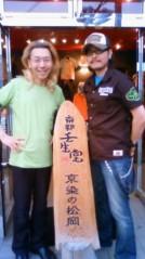 假屋崎省吾 公式ブログ/京都2 画像1