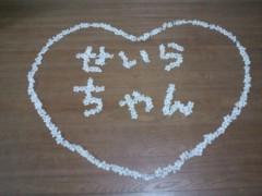 桜井聖良 公式ブログ/4.11 新たな一年 画像1
