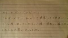 桜井聖良 公式ブログ/5.21募集中! 画像1
