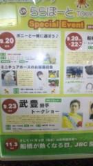 桜井聖良 公式ブログ/9.20 ららぽーとイベント 画像1