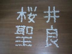 桜井聖良 公式ブログ/4.11 新たな一年 画像2