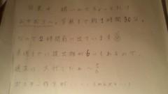 桜井聖良 公式ブログ/4.12 これを見て! 画像2