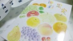 桜井聖良 公式ブログ/11.30 真っ赤なりんご 画像1