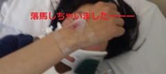 桜井聖良 公式ブログ/6.5 落馬しました 画像2